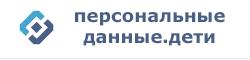 """Проект """"Персональные данные. Дети"""""""